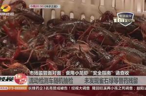 网传小龙虾臭水沟里养出的?有寄生虫?食用小龙虾安全指南请查收