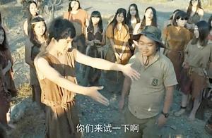 食人族部落民风彪悍!为了争夺一个男奴隶,两个美女打起来了!