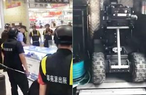 """商场收疑似""""炸弹包裹""""警方出动排爆机器人:已确定不是炸弹"""