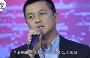 李亚鹏新女友身份曝光:驻唱歌手一晚800,不是所说的大富翁!