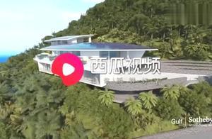 《豪宅欣赏》超级富豪才能居住的靠山濒海庄园