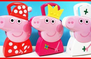 小猪佩奇的医疗箱医生玩具,睡衣箱,公主箱,还有惊喜玩具出奇蛋