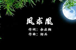 四川省邛崃市创5A歌曲《凤求凰》