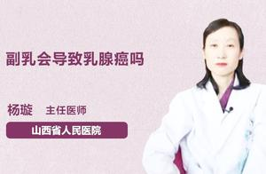 疑问:副乳会导致乳腺癌吗?医生这样说