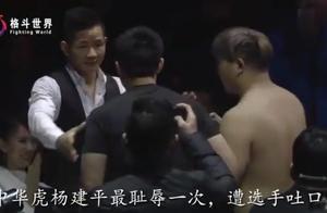 杨建平耻辱的一次,遭拳手吐口水惹怒,冲上擂台一脚踢翻挑事者!
