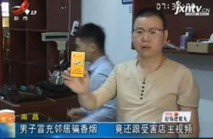 南昌:男子冒充邻居骗香烟 竟还跟受害店主视频