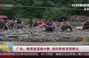 受强降雨影响,广东部分地区道路受损,救援人员用绳索桥转移群众
