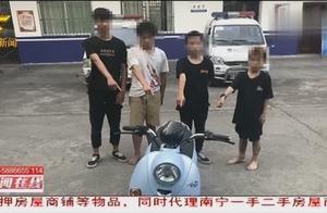 未成年团伙持刀盗窃电单车,失主接到民警电话还以为是骗子
