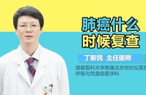 肺癌什么时候复查?你或许真的不知道,看医生怎么说!