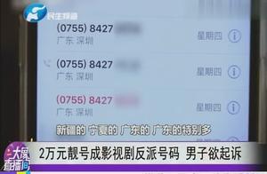 2万元靓号成影视剧反派号码 男子欲起诉