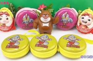 猪猪侠超星萌宠奇趣蛋!熊大分享奥特曼钱包玩具