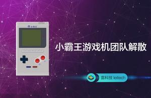 小霸王游戏机团队解散:在中国做游戏机就这么难?