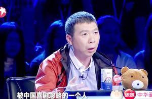 冯小刚犹豫之后还是投他一票:他是不能被中国喜剧忽略的一个人!