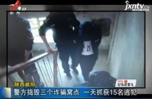 陕西咸阳:警方捣毁三个诈骗窝点 一天抓获15名逃犯