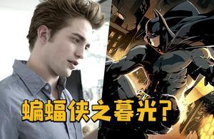 《暮光之城》男主出演新蝙蝠侠?候选名单有两位漫威演员