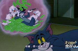 四川方言猫和老鼠:汤姆猫想卖老鼠当富翁?没想到最后被赶出家门