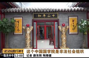 北京有一个中国国学院?假的!非法社会组织
