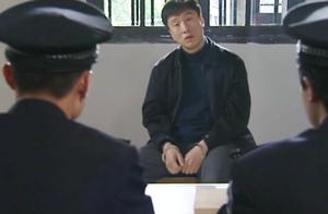 背叛:孙红雷被抓入狱,当大哥的也受到怀疑,真相快浮出水面了
