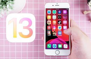 苹果iOS13在iPhone6s上体验如何?升级后:简直不要太良心!
