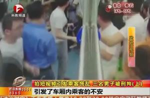 地铁上拍短视频,男子一句话引发乘客恐慌,后果很严重!