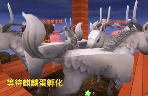 迷你世界神器空岛14:我们在空岛通宵熬夜,等待麒麟蛋孵化