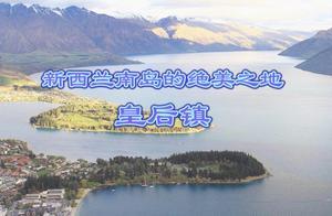 新西兰南岛的绝美之地:皇后镇