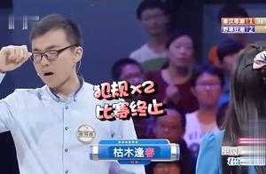 成语大会:秦汉思源实力太强!谁料中止犯规了两次,选手内心崩溃