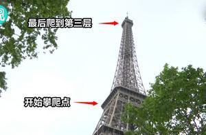 男子徒手攀爬埃菲尔铁塔,与警方僵持6小时后被劝服