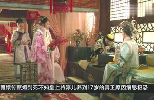甄嬛传:甄嬛到死不知,皇上将淳儿养到17岁的原因,细思极恐啊