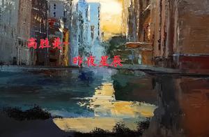 高胜美一曲《昨夜星辰》油画版,歌声动听,分享给大家!
