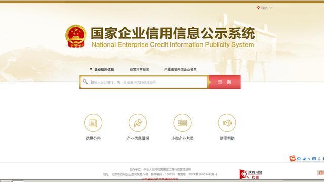 如何查询辽宁省鞍山市企业信息