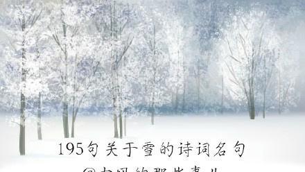 雪的古诗词名句