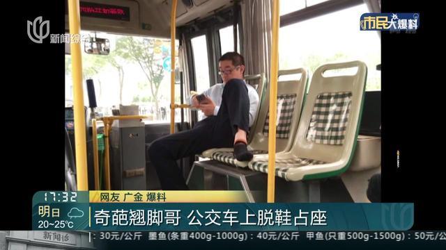 奇葩翘脚哥公交车上脱鞋占座你在公交车上遇到过哪些奇葩行为