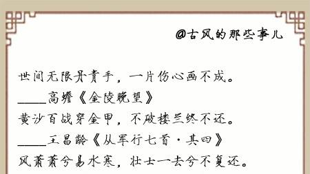 三个关于爱国名言和两个爱国古诗词 祖国的格言和古诗词