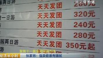 张家界旅游太坑如何维权我们两个人报的团之前交了九百元说是除了索道跟电梯不包含包含所有门票
