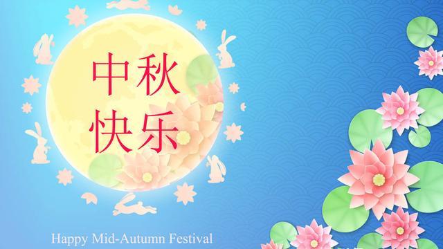 中秋节三年级作文