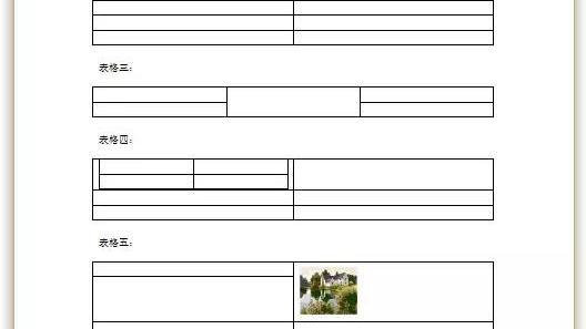 Word2013如何删除最近使用的文档记录