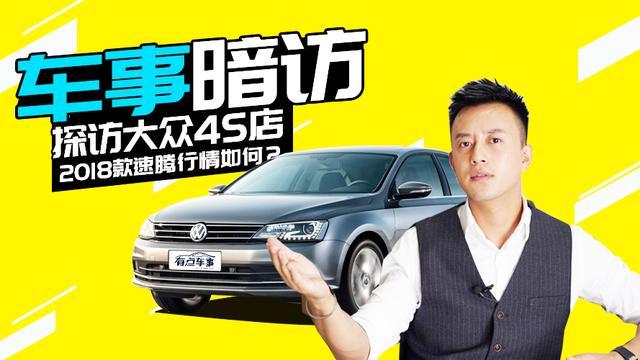 速腾大众4S店车北京4S为什么便宜