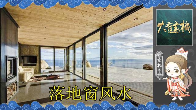 房间小,床侧只能靠落地窗对风水影响大吗