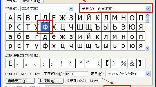 Excel中直径符号Φ怎么打