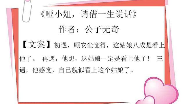 请问女主叫顾安夏男主叫欧阳宇是什么小说呢