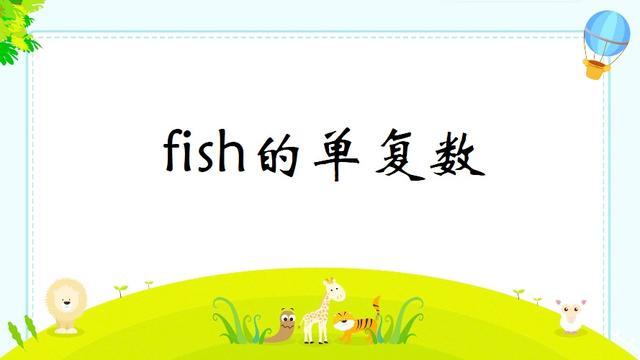 fish的复数形式到底是fish还是fishes