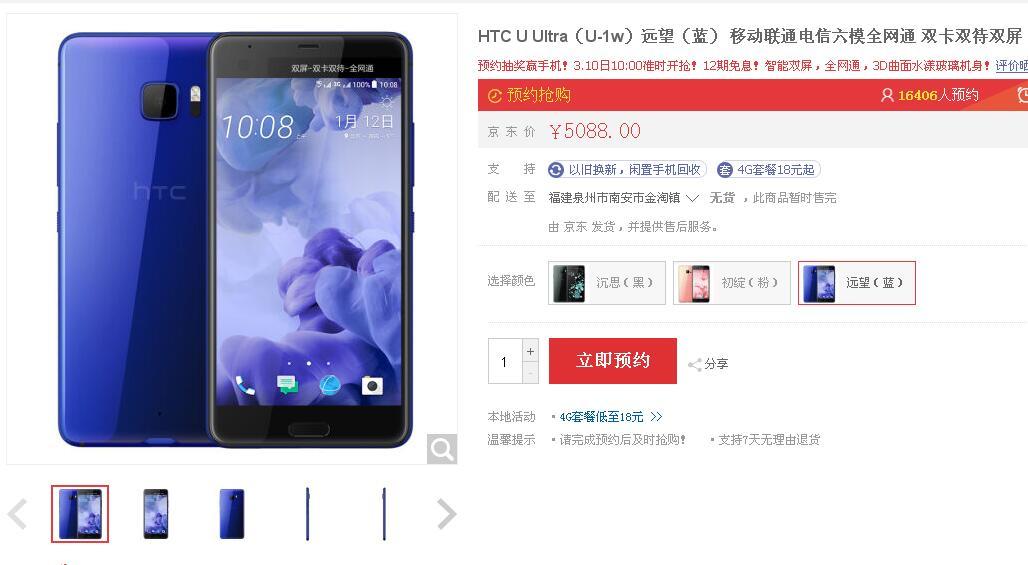 4g运行内存市场价超五千,HTC考虑到过同行的体会吗?