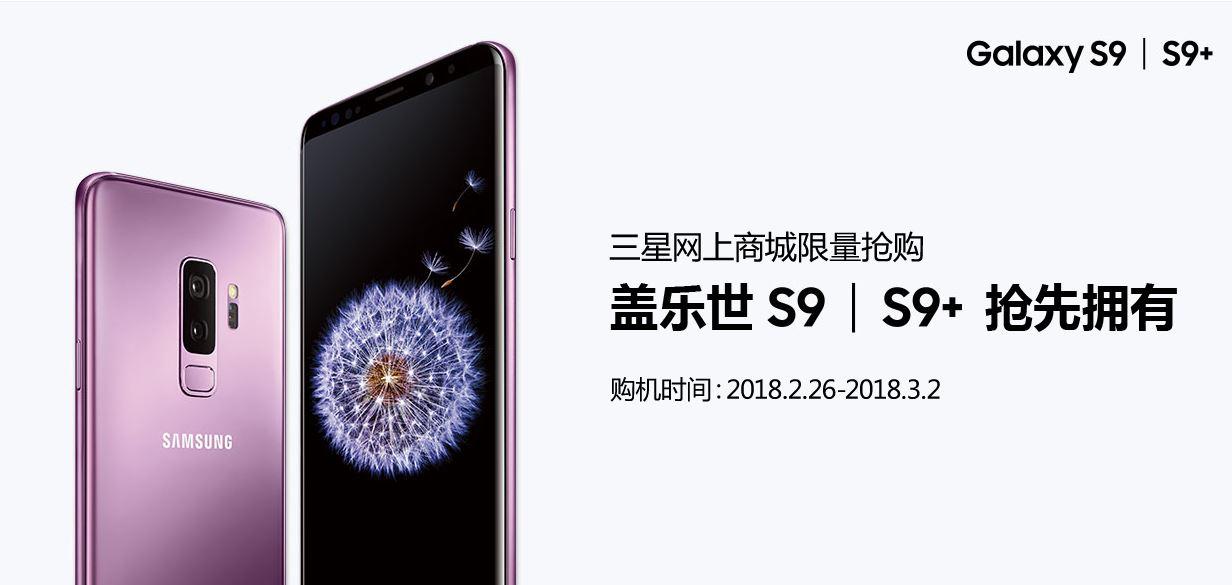 三星S9系列产品中国发行抢鲜价发布 皇上版市场价8000元