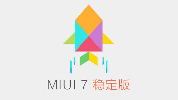 MIUI 7稳定版升級名册明确 小米2S会亮