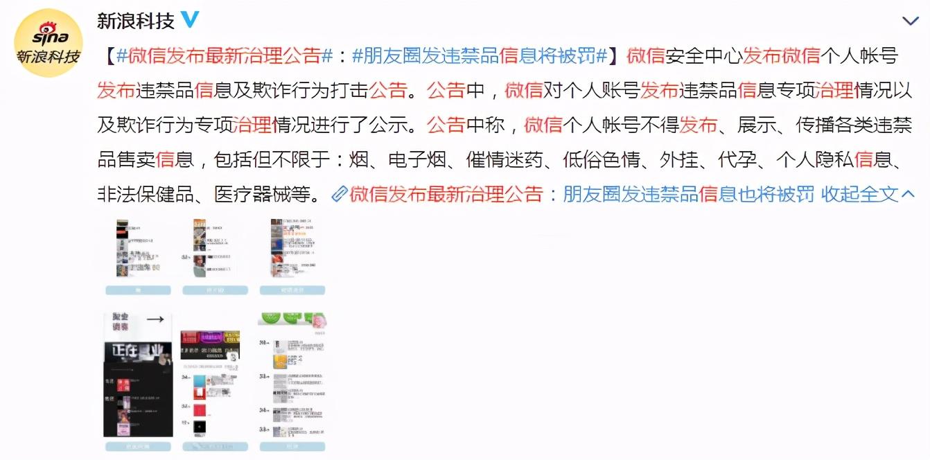该来的仍是来了!腾讯微信宣布新规,推行这9类产品间接封号