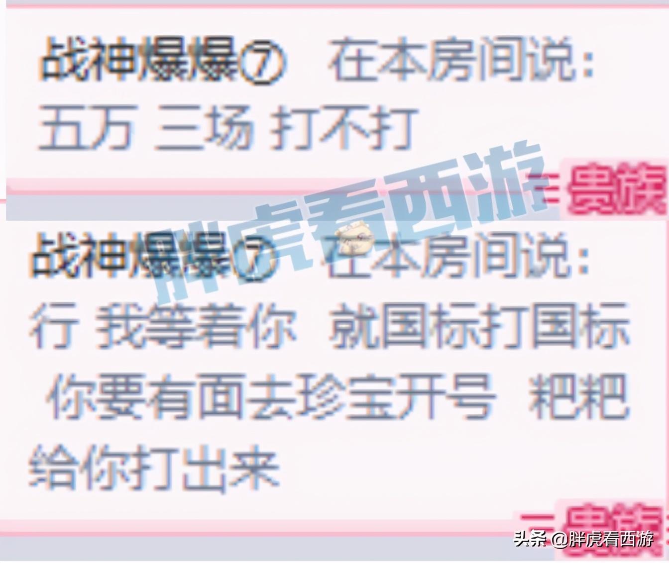 梦幻西游:爆总&二狗5万3场约战国标,文哥怒斥喷子愤然退群