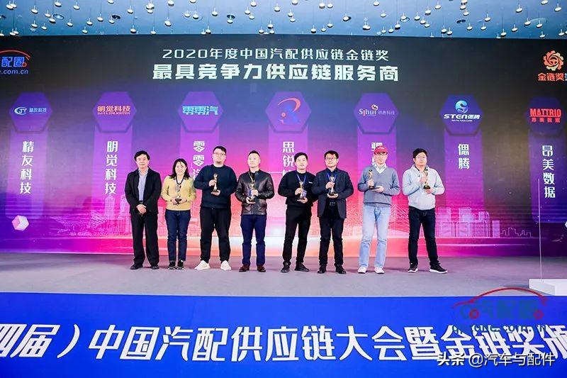 加速度·2020(第四届)中国汽配供应链大会暨金链奖颁奖盛典于上海隆重召开
