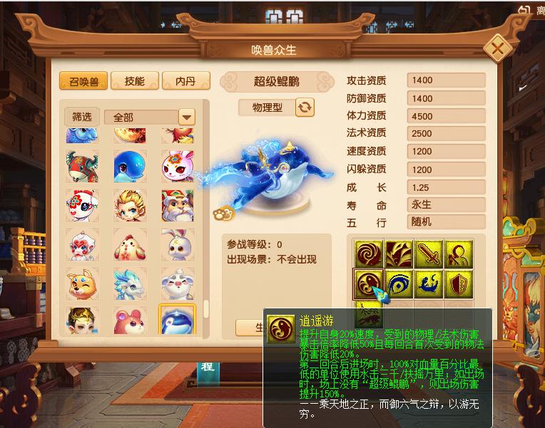 梦幻西游:虬龙成长被修改,开服五个月新区诞生千亿兽决