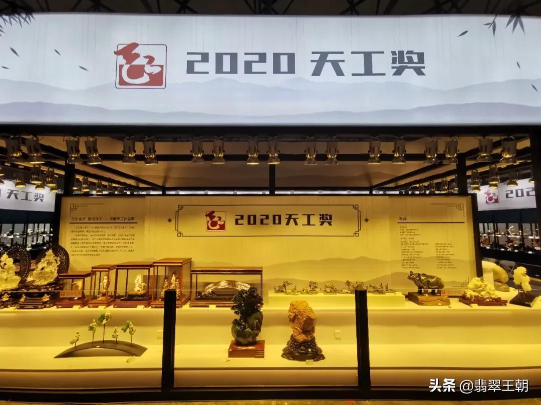 盛会 | 2020中国国际珠宝展暨天工奖作品展正式开幕